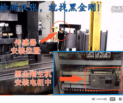"Metal parts stamping robot automatic feed overlapping detector application video ""kingbox\"""